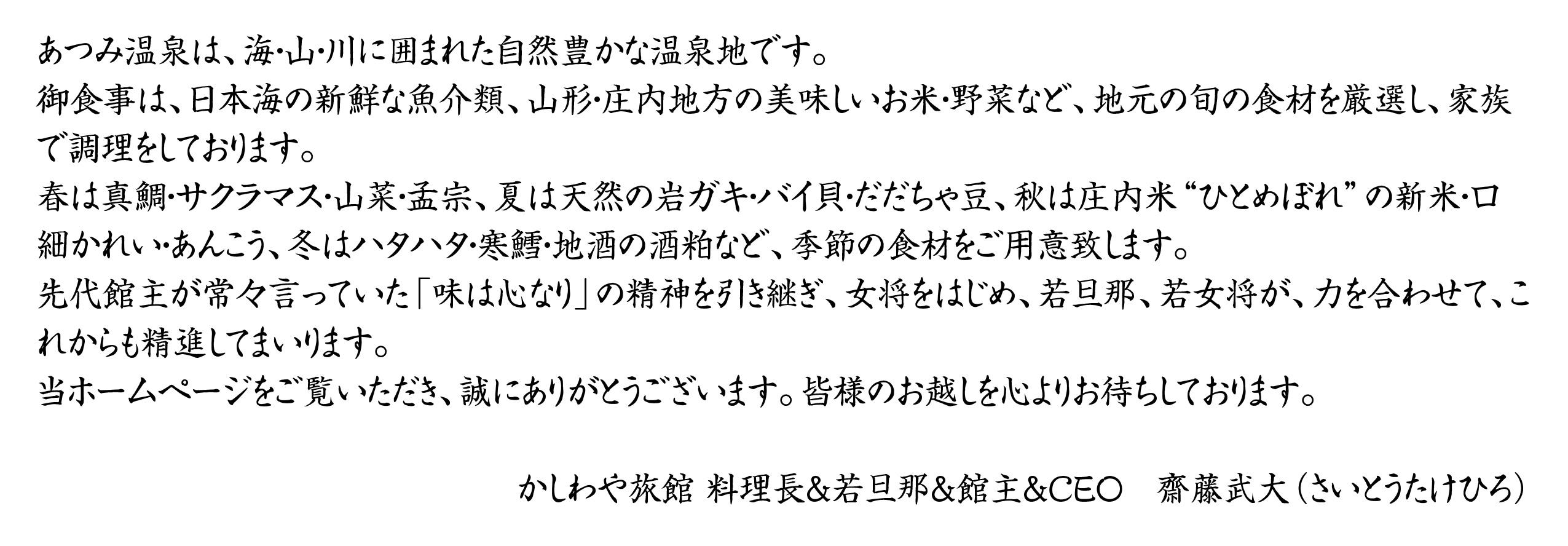 挨拶文-01
